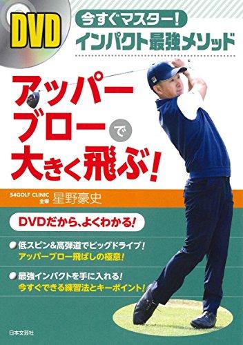 DVD アッパーブローで大きく飛ぶ! (...