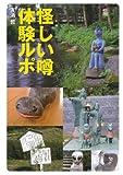 怪しい噂 体験ルポ (宝島SUGOI文庫)