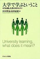 大学で学ぶということ ―ゼミを通した学びのリエゾン―