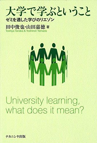 大学で学ぶということ ―ゼミを通した学びのリエゾン―の詳細を見る