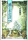 風と木の詩 (第1巻) (Chuko★comics)
