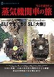 今こそ乗りたい蒸気機関車の旅 (ASUKAビジュアルシリーズ)