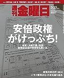 週刊金曜日 2018年3/23号 [雑誌]