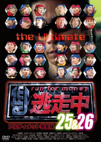 逃走中 25 & 26 アルティメット完全版 [DVD]