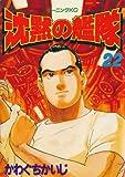 沈黙の艦隊(22) (モーニングコミックス)