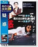 あの頃映画 the Best 松竹ブルーレイ・コレクション 疑惑 [Blu-ray]