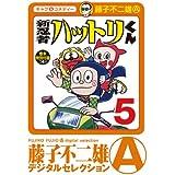 新 忍者ハットリくん(5) (藤子不二雄(A)デジタルセレクション)