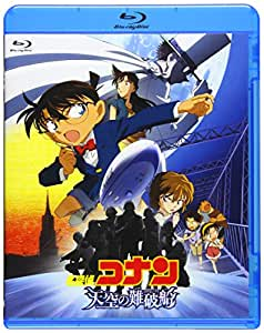 劇場版名探偵コナン 劇場版第14弾 天空の難破船  (新価格Blu-ray)