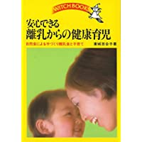 安心できる離乳からの健康育児-自然食による手づくり離乳食と子育て (池田書店の妊娠・出産・育児シリーズ)