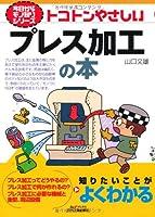 トコトンやさしいプレス加工の本 (今日からモノ知りシリーズ)