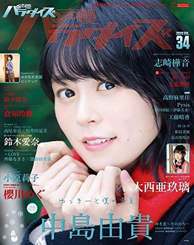 声優パラダイスR vol.34 (AKITA DXシリーズ)