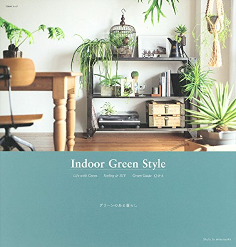 RoomClip商品情報 - Indoor Green Style~グリーンのある暮らし~ (TODAYムック)