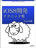 iOS8開発テクニック集 Xcode6編