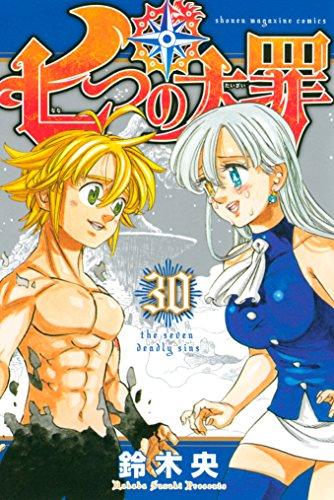 七つの大罪(30) (週刊少年マガジンコミックス)