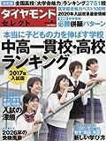 ダイヤモンド・セレクト 2016年 08 月号 [雑誌] (中高一貫校・高校ランキング 2017年入試版)
