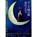 ゼンダ城の虜・走れメルス―野田秀樹戯曲集 2 (角川文庫 (5662))