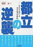 都立の逆襲―進化を遂げる東京都立高校