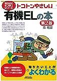 トコトンやさしい有機ELの本(第2版) (今日からモノ知りシリーズ)