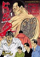 ドンケツ第2章(1) (ヤングキングコミックス)