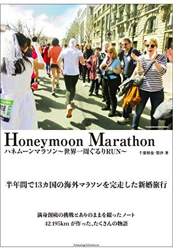 ハネムーンマラソン~世界一周ぐるりRUN~