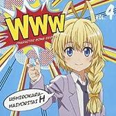 WWWキャラクター・ソングシリーズ04