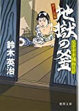 地獄の釜―父子十手捕物日記 (徳間文庫)