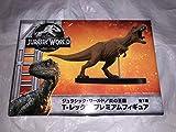 ジュラシックワールド 炎の王国 プレミアムフィギュア T-レックス ティラノサウルス