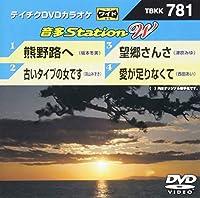 テイチクDVDカラオケ 音多StationW 781