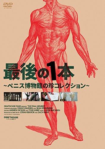 【映画】『最後の1本 〜ペニス博物館の珍コレクション〜 』まさに珍作、こいつは1本取られた!