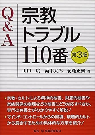 Q&A宗教トラブル110番