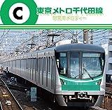 東京メトロ千代田線 駅発車メロディー 画像