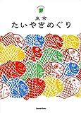 東京たいやきめぐり (Japanesque) 画像