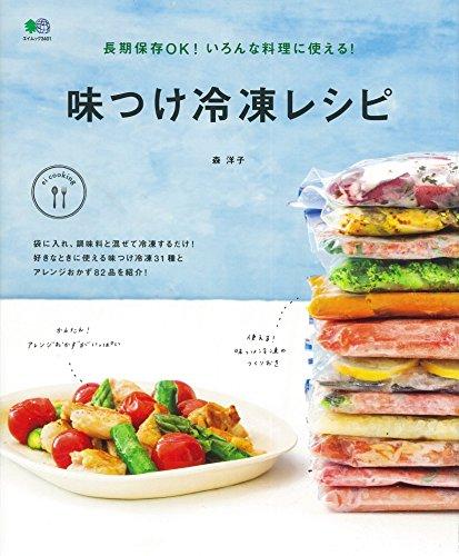 長期保存OK! いろんな料理に使える! 味つけ冷凍レシピ (エイムック 3401)