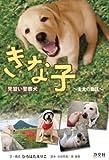 見習い警察犬 きな子―圭太の物語