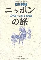 ニッポンの旅―江戸達人と歩く東海道