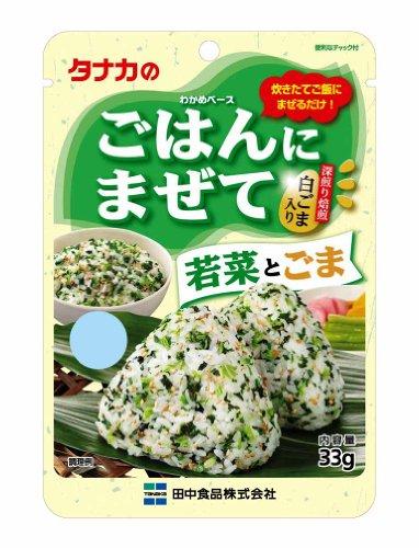 田中食品 ごはんにまぜて 若菜とごま 33g×10個