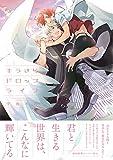 キラきらドロップライフ【ペーパー付】【電子限定ペーパー付】 (arca comics)