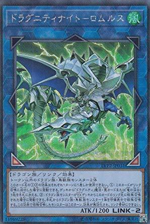 遊戯王 LVP2-JP031 ドラグニティナイト-ロムルス (日本語版 シークレットレア) リンク・ヴレインズ・パック2