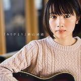 ありがとう【初回限定盤】 (DVD付)