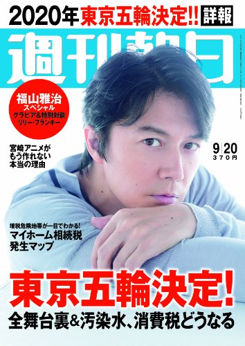 週刊朝日 2013年 9/20号 [雑誌] [雑誌] / 朝日新聞出版 (刊)