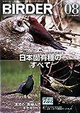 BIRDER (バーダー) 2014年 08月号 日本固有種のすべて【特別付録 渡りウォッチャーのためのワシ・タカ・ハヤブサ識別ポケットガイド】付き
