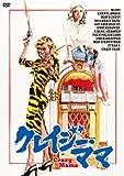 クレイジー・ママ [DVD]