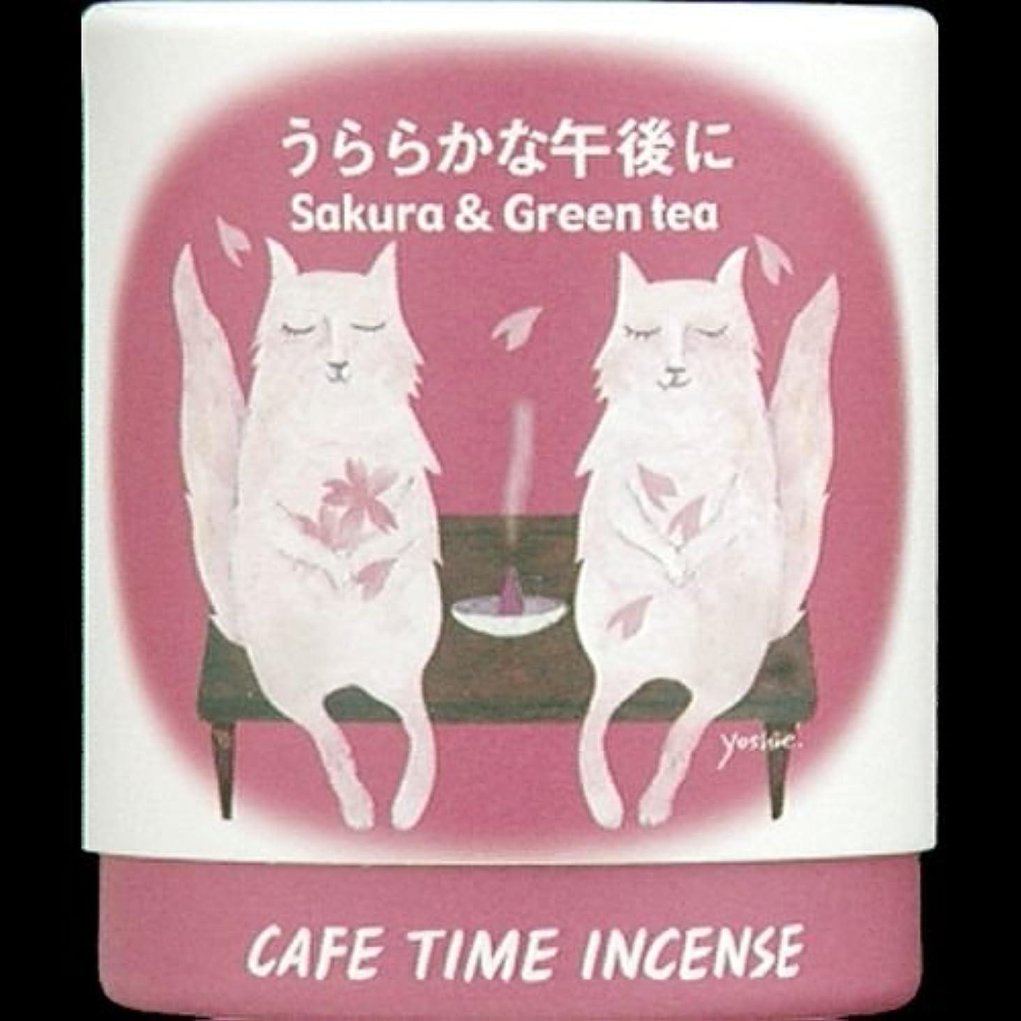 切るキャッチ五【まとめ買い】カフェタイム インセンス うららかな午後に コーン10個入 ×2セット