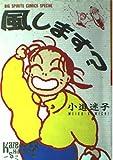 風します? 第4巻 (ビッグコミックススペシャル)
