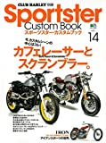 Sportster Custom Book(スポーツスター・カスタムブック) Vol.14 (エイムック 3574)