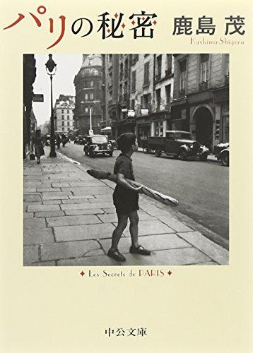 パリの秘密 (中公文庫)の詳細を見る