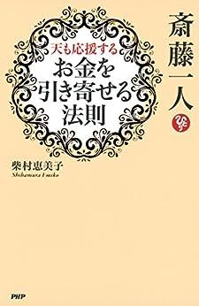 [柴村 恵美子]の斎藤一人 天も応援する「お金を引き寄せる法則」