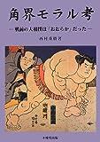 角界モラル考―戦前の大相撲は「おおらか」だった