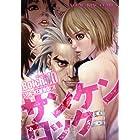 サンケンロック 10 (ヤングキングコミックス)