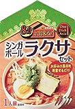 アライド One Dish Asia 8分で出来る! シンガポールラクサセット 100g